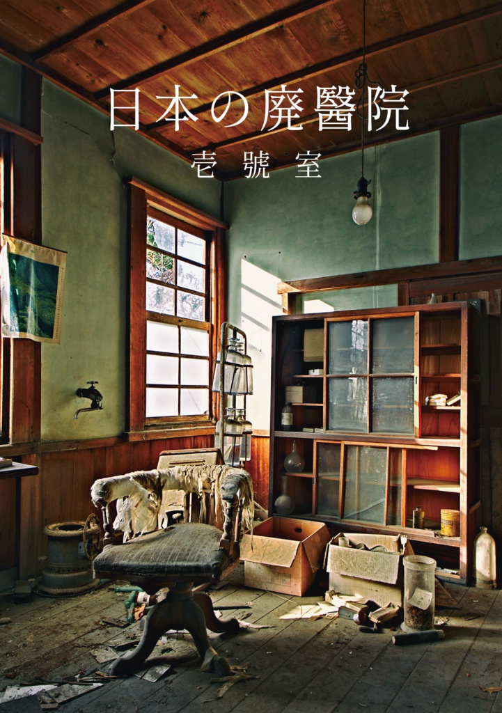 日本の廃醫院 壱號室(増刷完了 第二版)