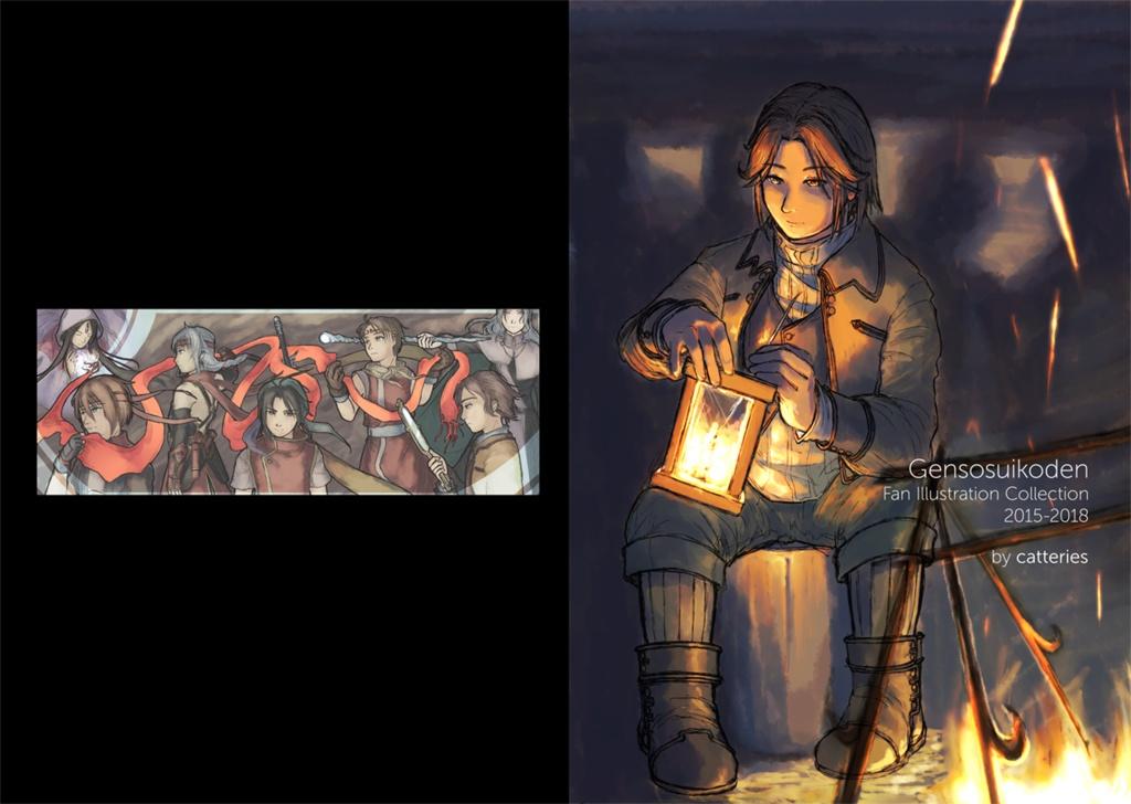 【海外クラスタ代理通販】Gensosuikoden Fan Illustration Collection 2015-2018 by catteries