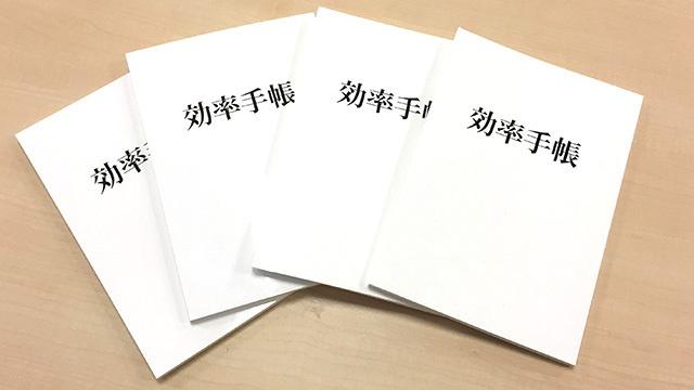 効率手帳(冊子)