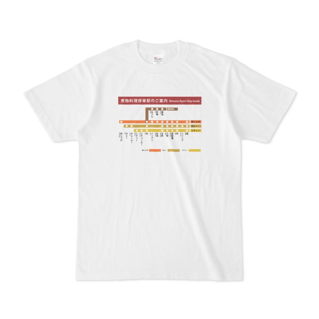 Tシャツ「料理のレシピを鉄道路線図っぽく表現してみる」西村まさゆき