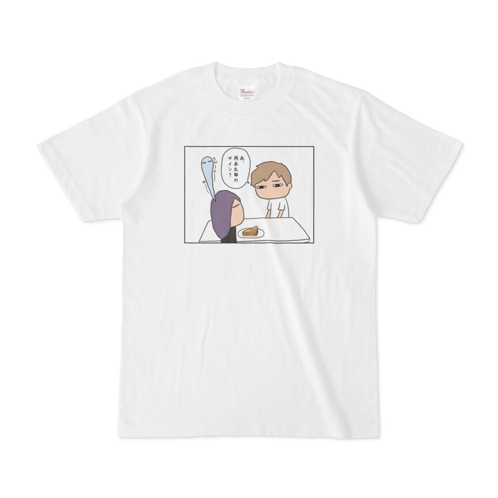 Tシャツ「アンパンマンの顔を描いたら全部アンパンマン」べつやくれい