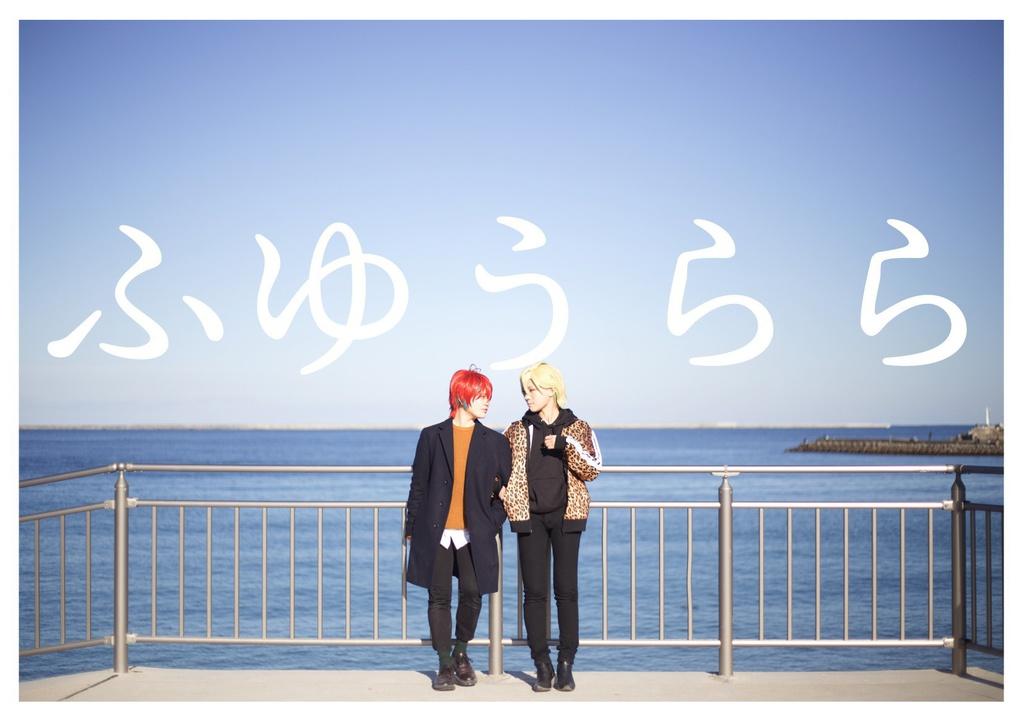 【ヒプノシスマイク】ふゆうらら【写真集】