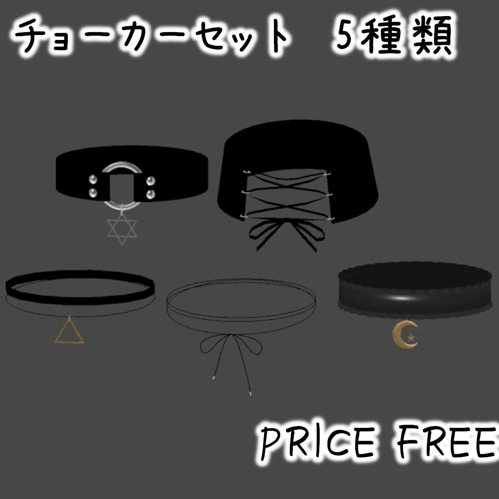 【無料】チョーカーセット 5種類