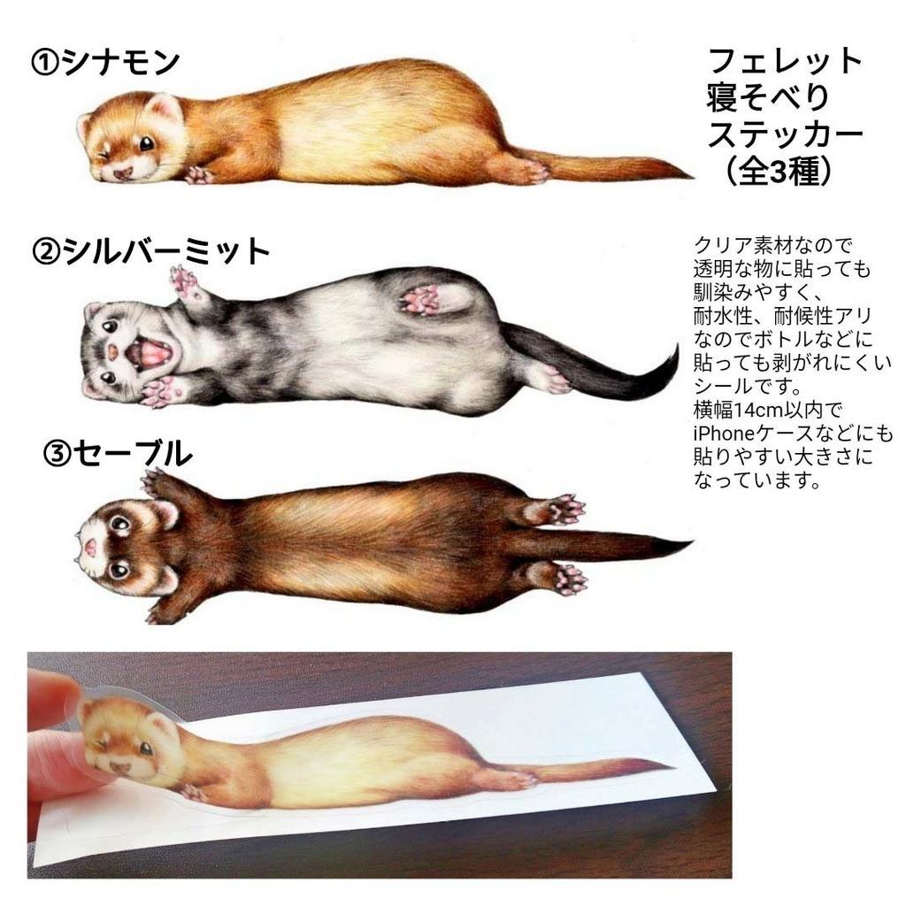 フェレット寝そべりステッカー/ Ferret Sticker