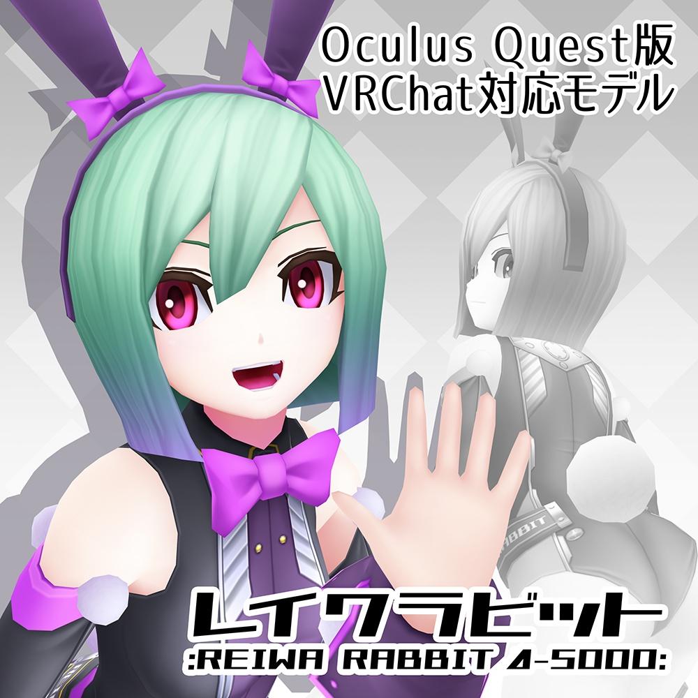 【素体付き】OculusQuest版VRChat対応モデル「レイワラビット」