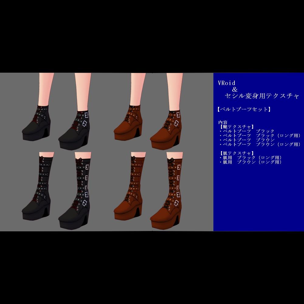 『VRoid&セシル変身』ベルトブーツセット(ブラック:ブラウン)