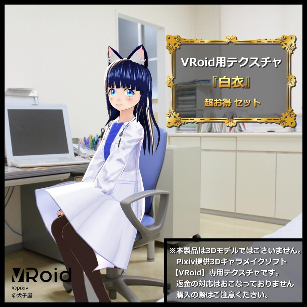 【VRoid&セシル変身】白衣 超お得セット(男女併用)