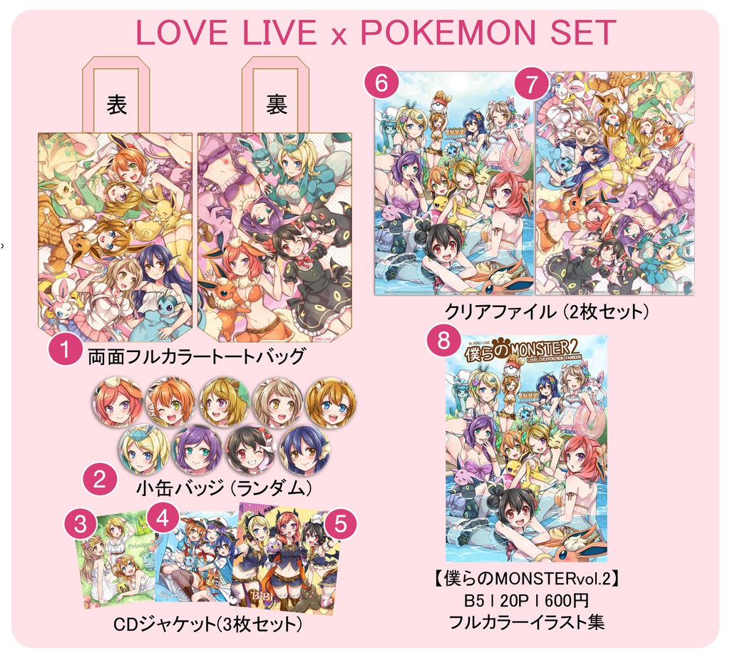 love live! x pokemon 僕らのmonster 2 グッズセット - mono-land - booth