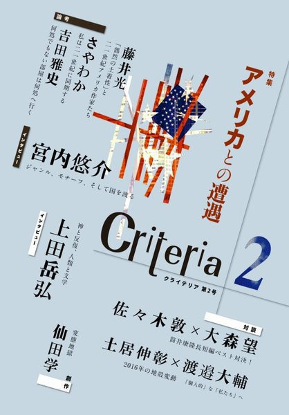 『クライテリア2』