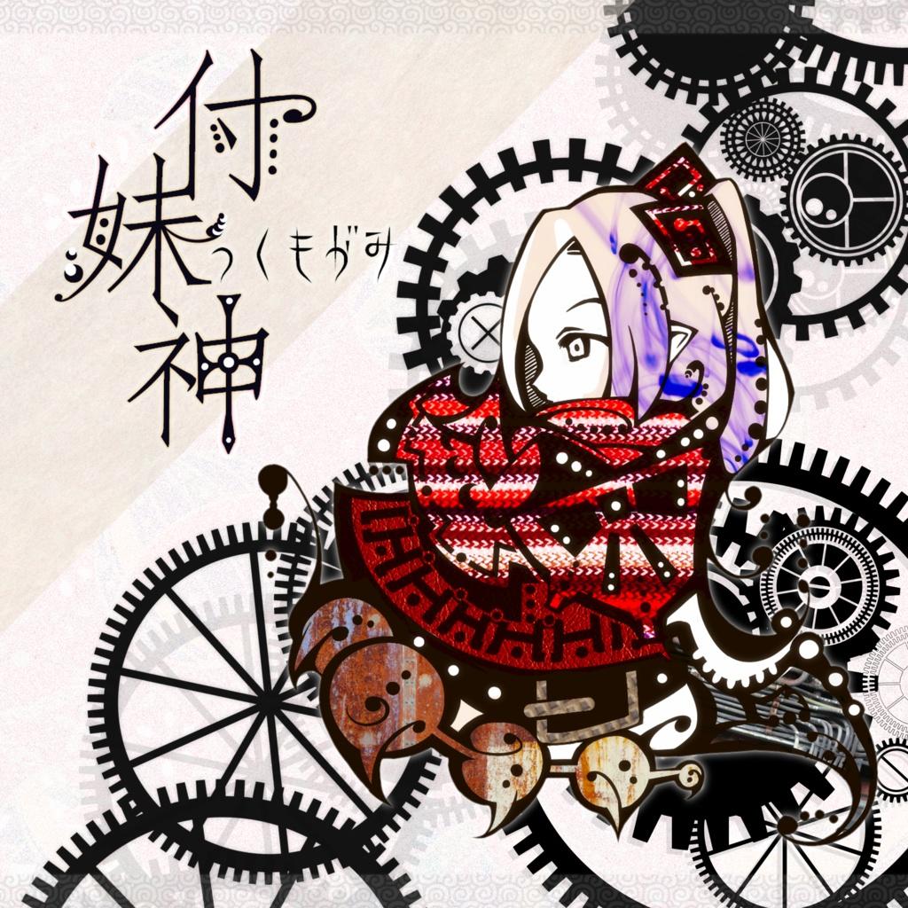 付妹神(Download)