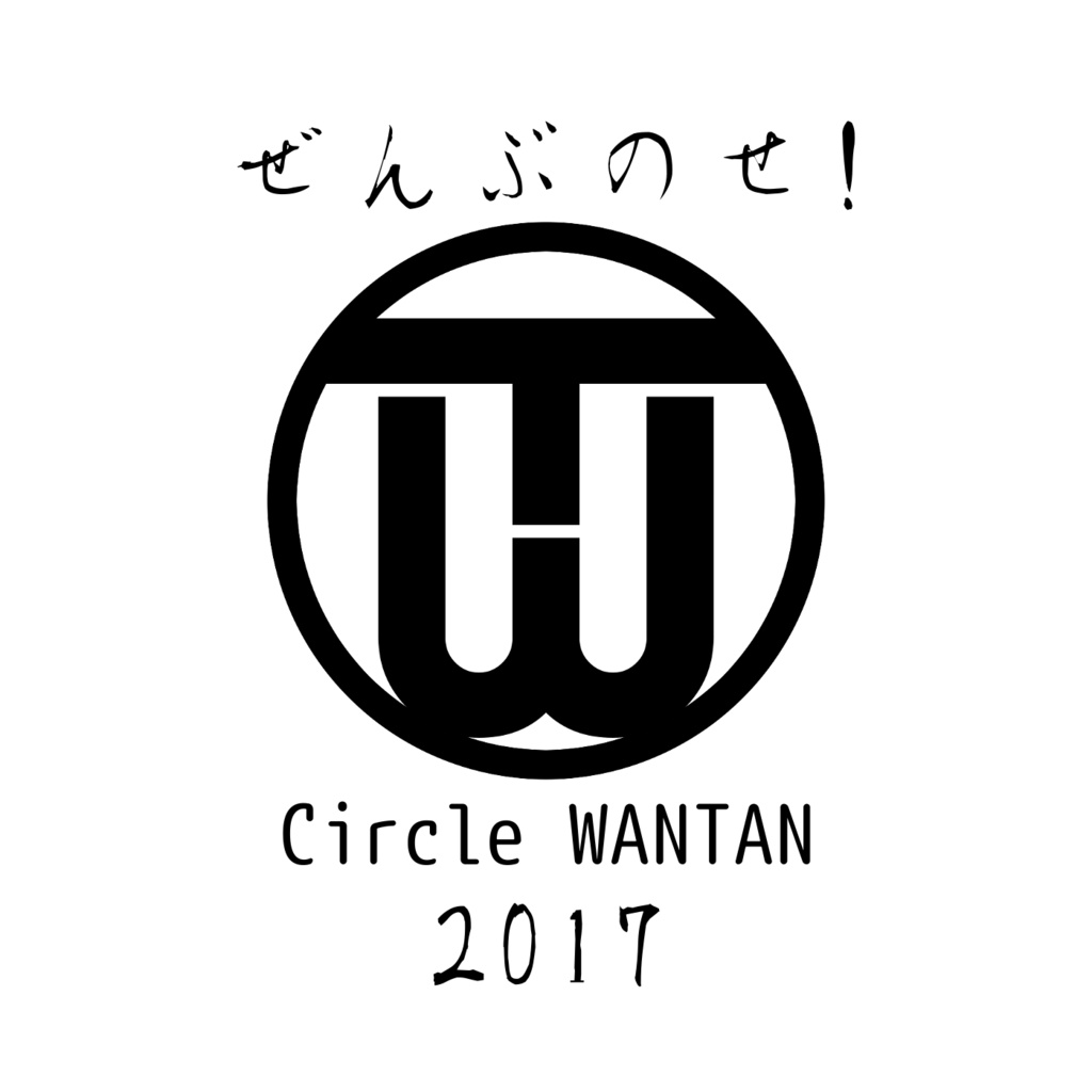 ぜんぶのせ!Circle WANTAN 2017!
