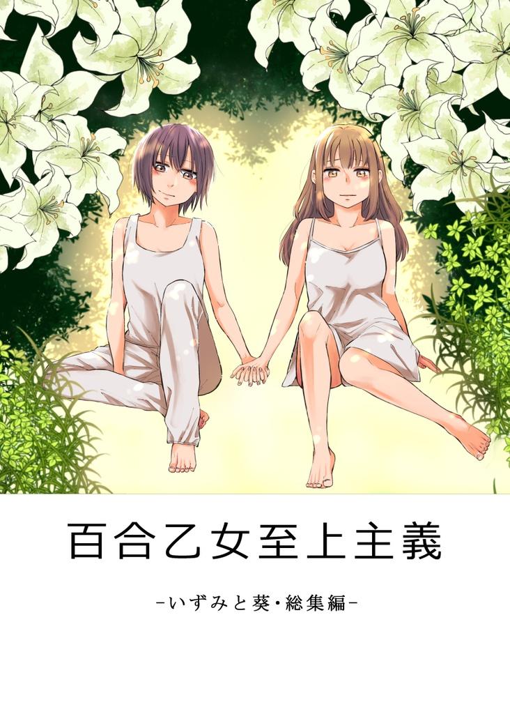 (DL版)百合乙女至上主義-いずみと葵・総集編-