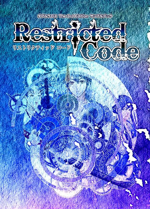 リストリクティッドコード