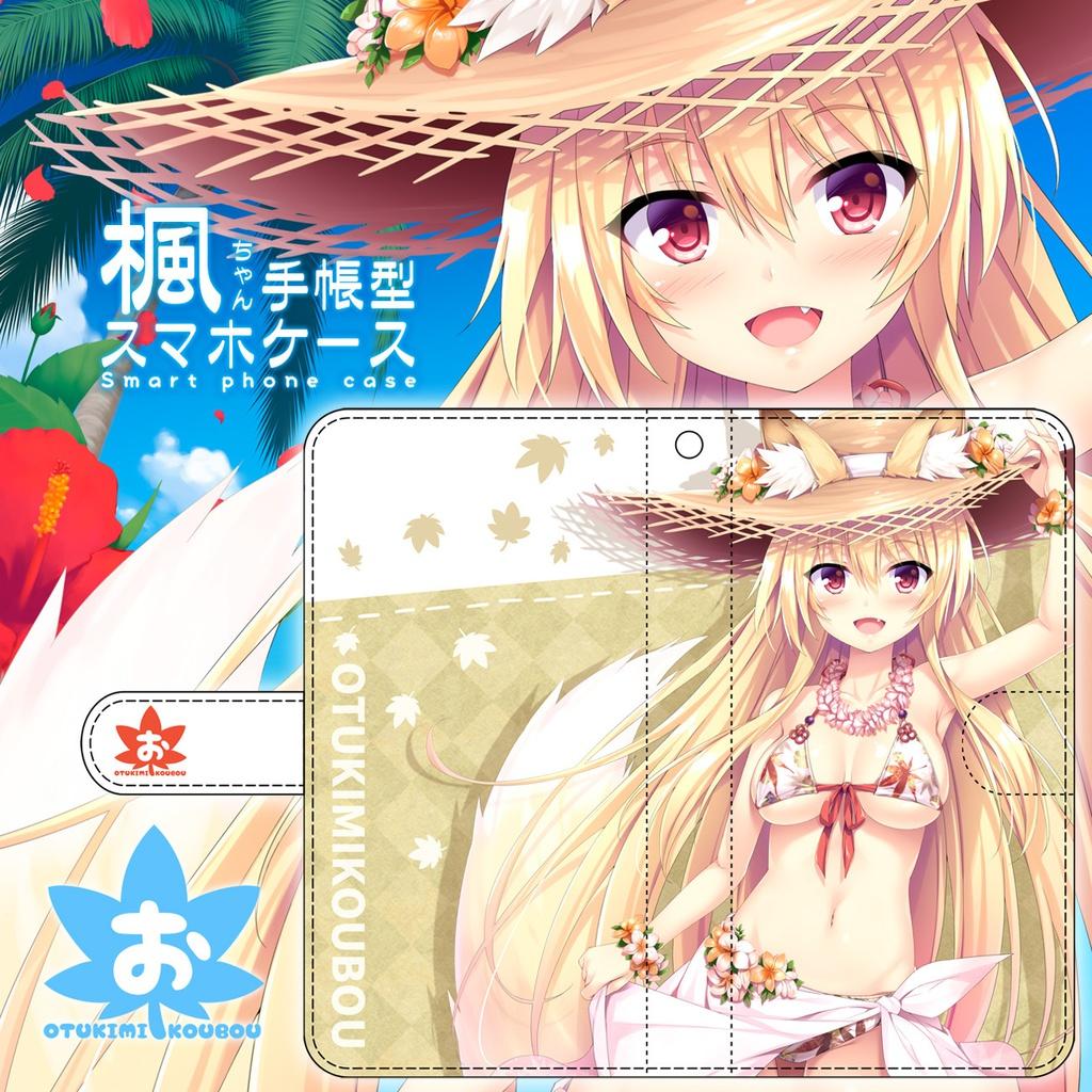 【iPhone/Android対応】手帳型スマホケース 楓ちゃん
