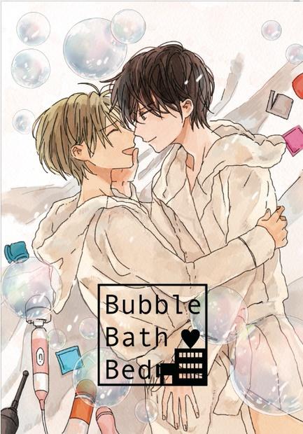 Bubble×Bath×Bed【DL版】