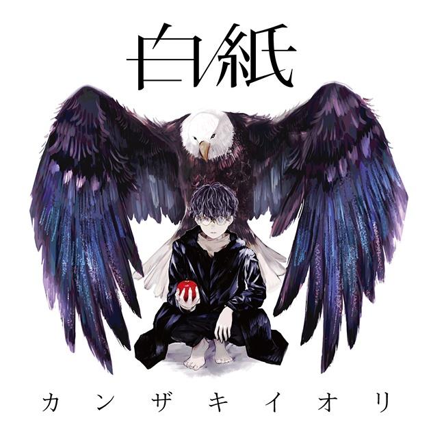 【4月24日発売】カンザキイオリ 1st Album「白紙」(数量限定)