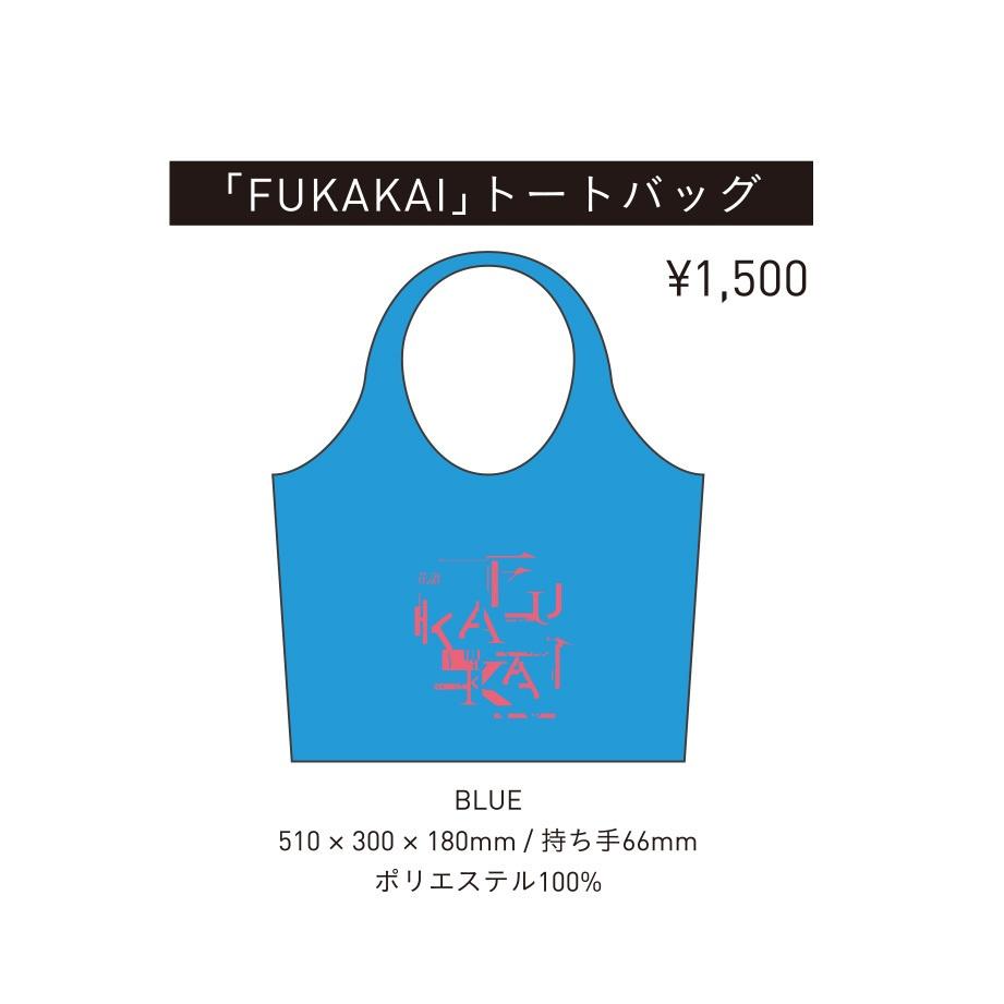 【予約期間:8/5~12】花譜「不可解」グッズ-「FUKAKAI」トートバッグ