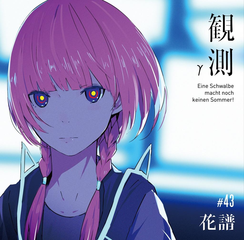 【花譜】Remix Album「観測γ (Eine Schwalbe macht noch keinen Sommer!)」