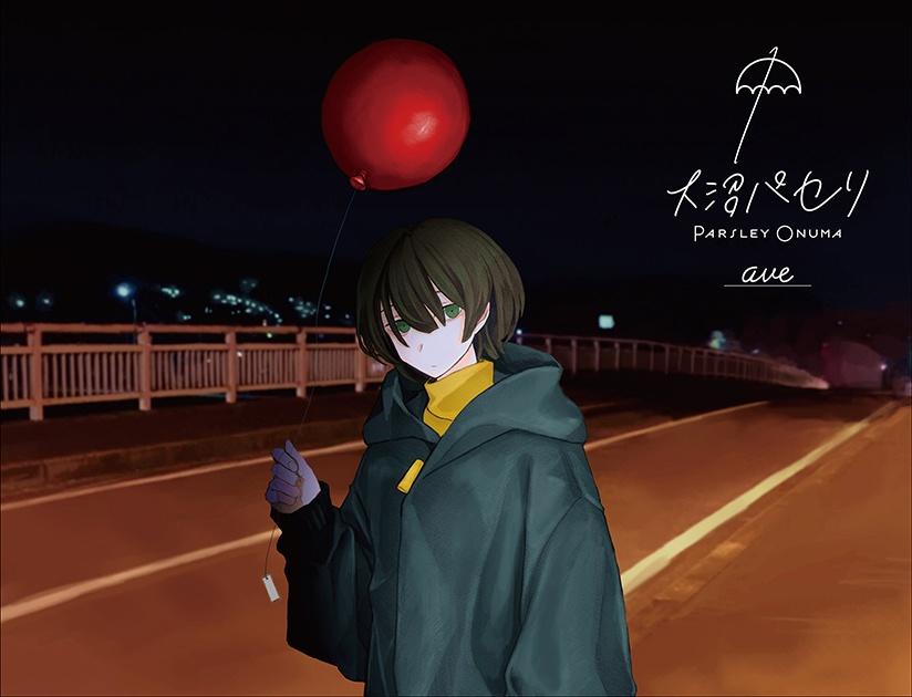【2月26日発売】大沼パセリ VOCALOID BEST ALBUM「ave」