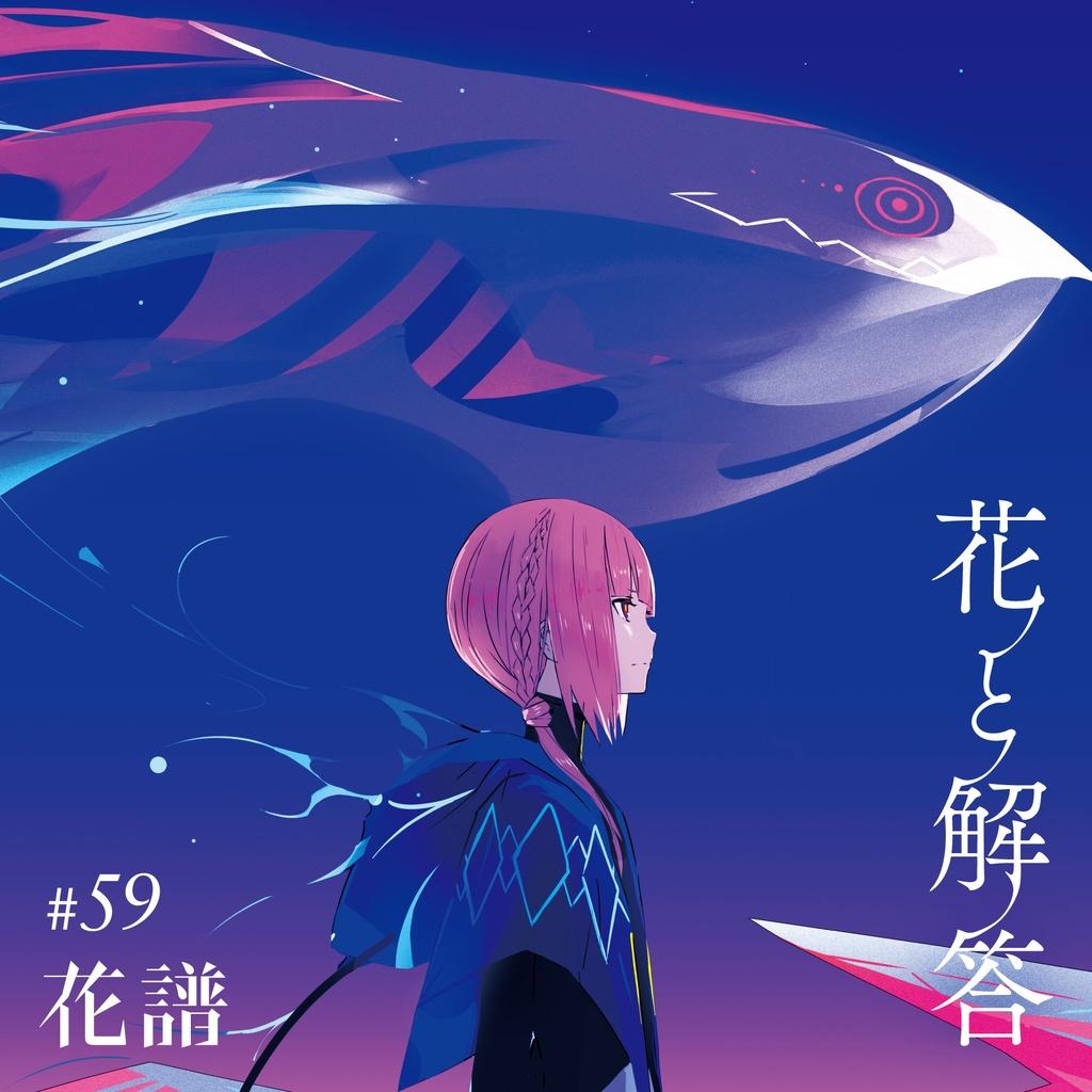 【6/2予約開始-7/22発売】花譜 2nd EP「花と解答-オリジナルEdition-」