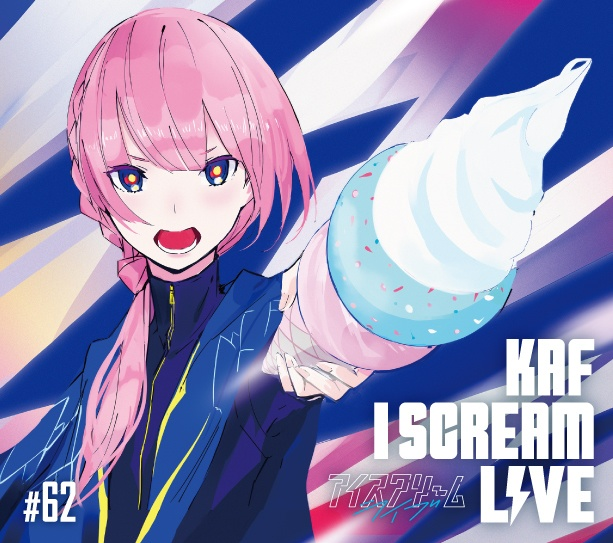【7/30予約開始-8/19発売】花譜 Cover Live Album「I SCREAM LIVE」