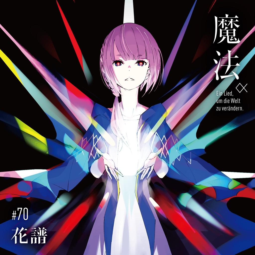 【花譜】2nd Album「魔法α(Ein Lied, um die Welt zu verändern.)」