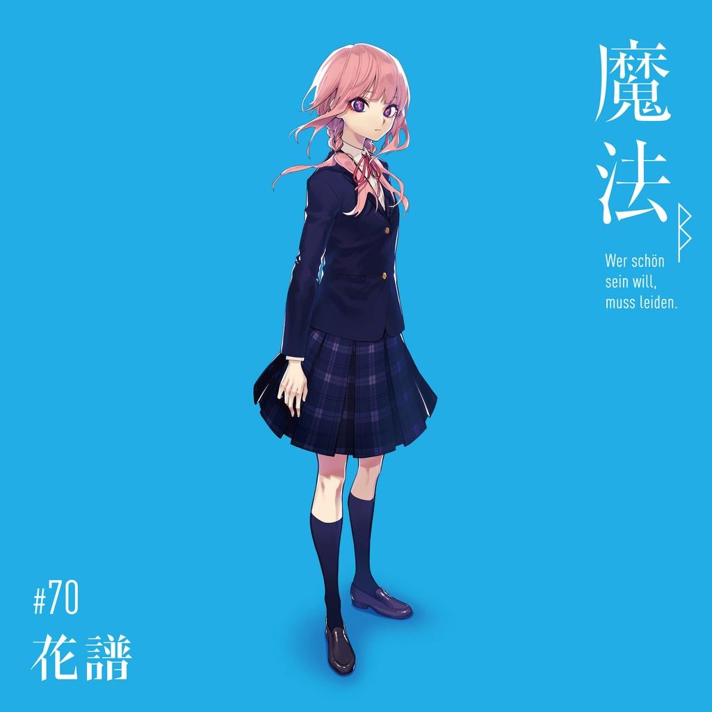 【花譜】2nd Album「魔法β(Wer schön sein will, muss leiden.)」