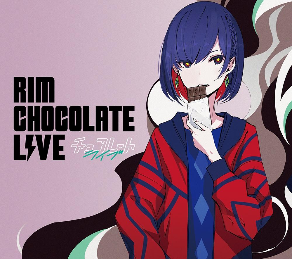 【2021年3月24日発売】理芽 Cover Live Album「CHOCOLATE LIVE」