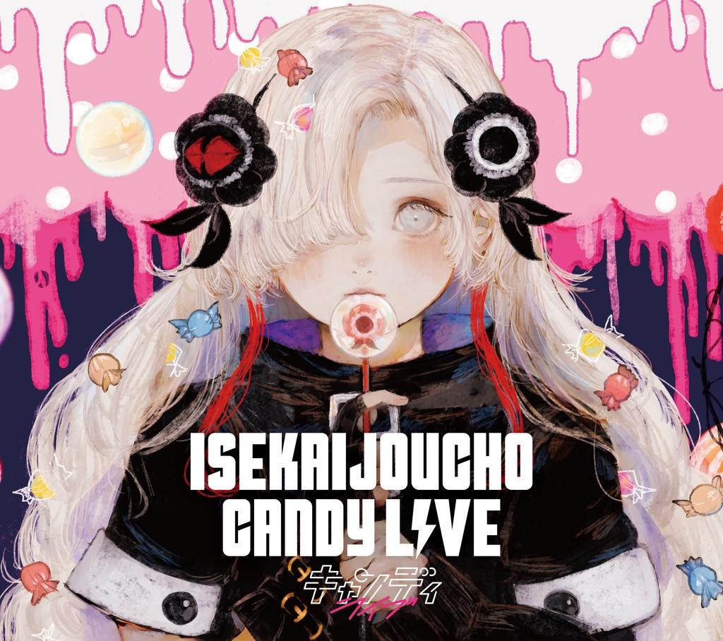 【2021年3月31日発売】ヰ世界情緒 Cover Live Album「CANDY LIVE」
