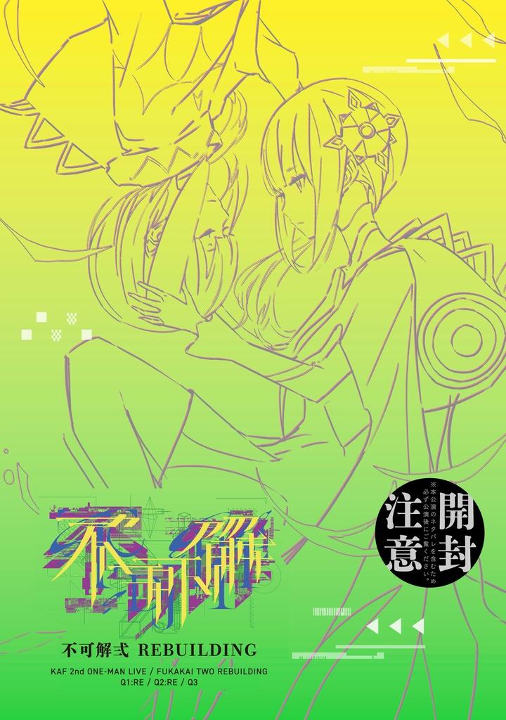 不可解弐REBUILDINGライブパンフレット【花譜2nd ONE-MAN LIVE不可解弐REBUILDING公式グッズ】