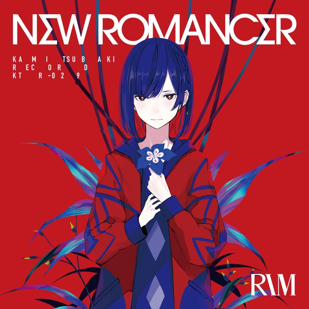 【2021年7月21日発売】理芽 1st ALBUM「NEW ROMANCER」(7/7まで事前予約受付中)