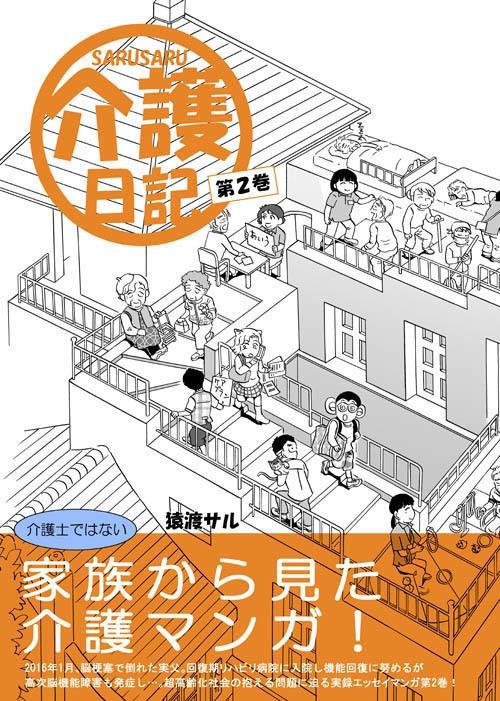 SARUSARU介護日記 第2巻(送料込)