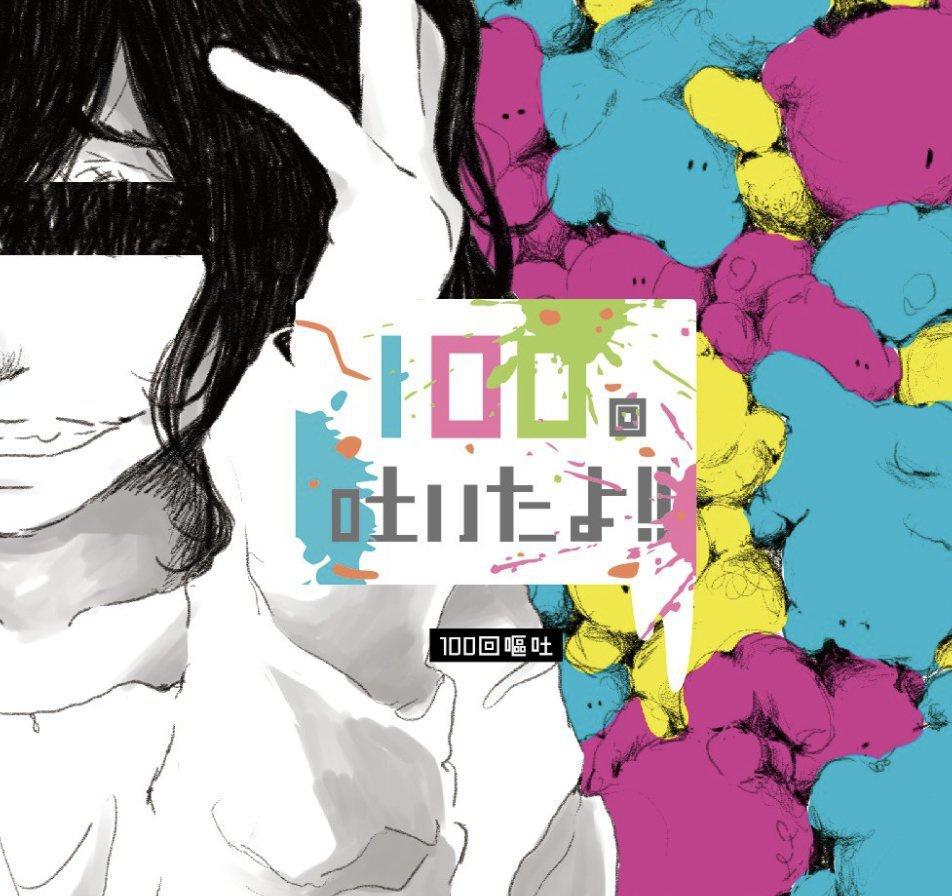 100回吐いたよ!!(CD)