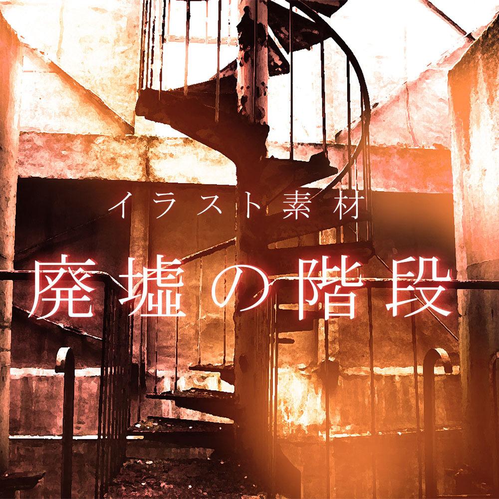 廃墟の階段 - stock-arts - booth