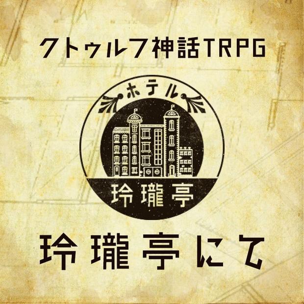 【無料版】クトゥルフ神話TRPGシナリオ「玲瓏亭にて」