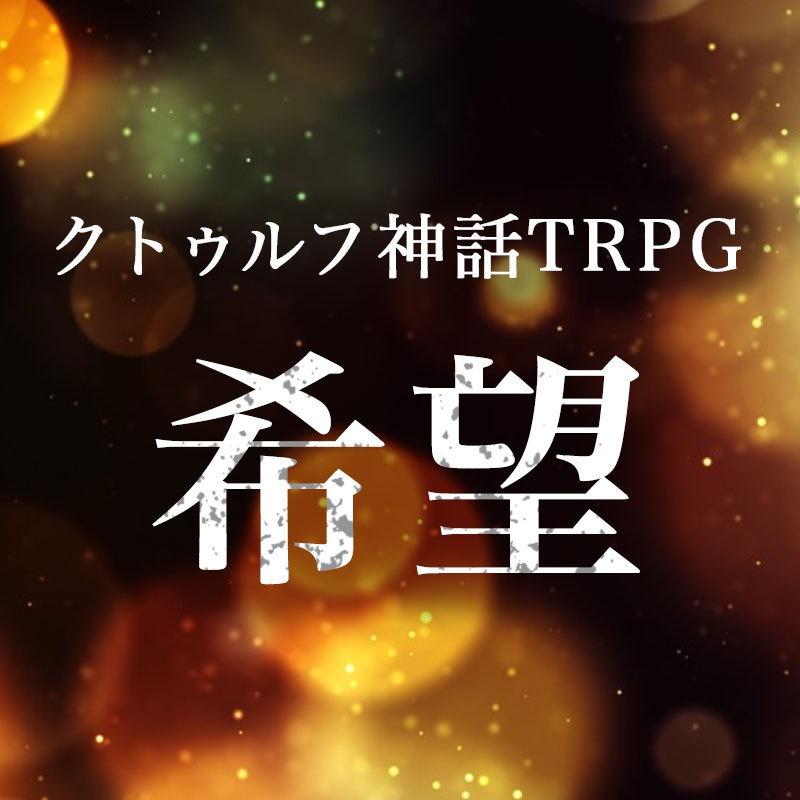 クトゥルフ神話TRPGシナリオ「希望」
