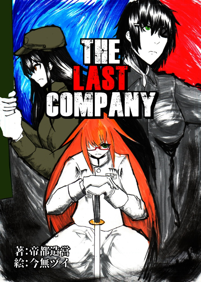 【DL版】THE LAST COMPANY