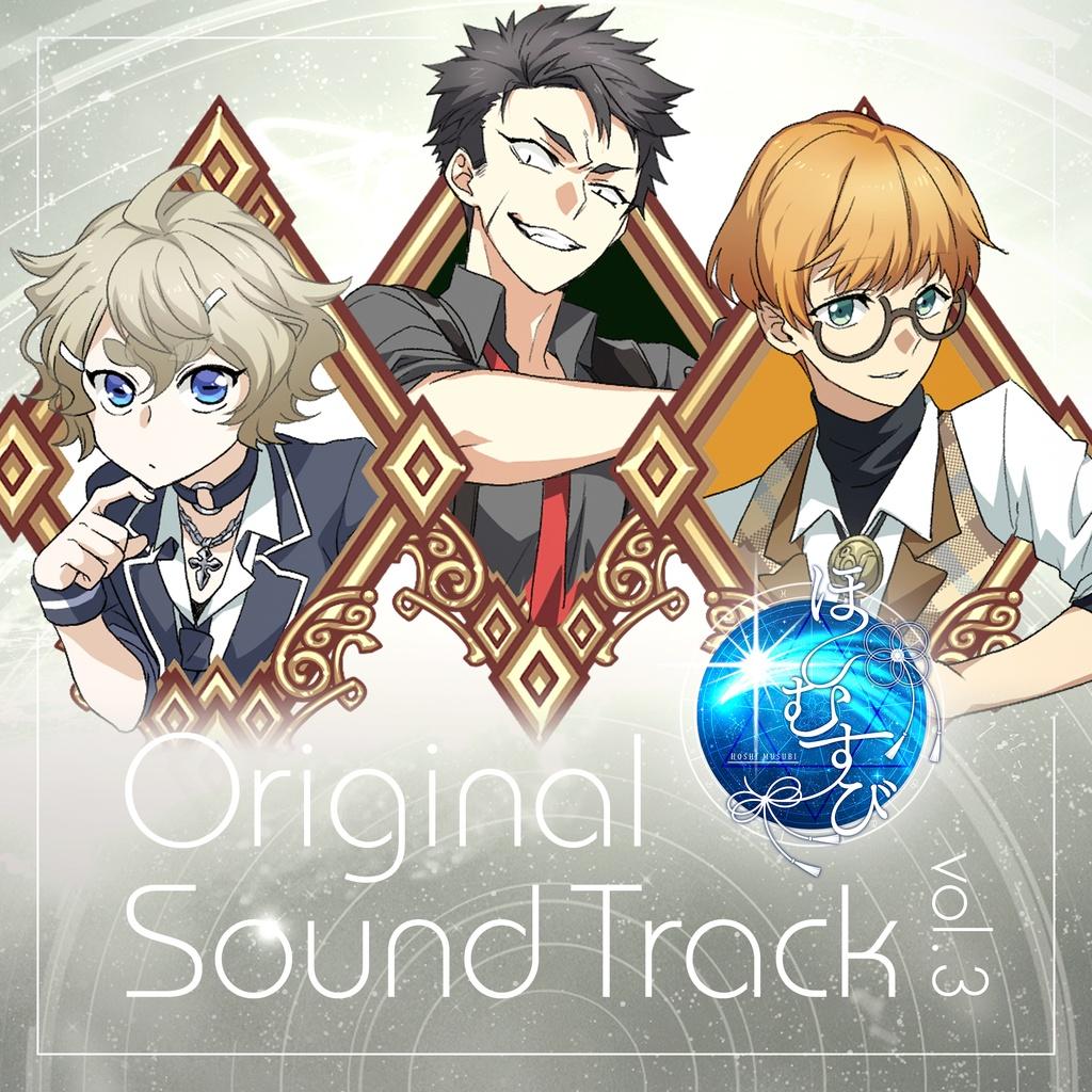 ほしむすび Original Sound Track vol.3
