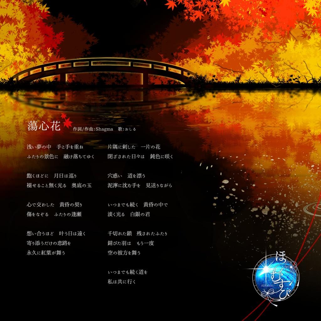 Side FILE:B ED『蕩心花』歌詞カード