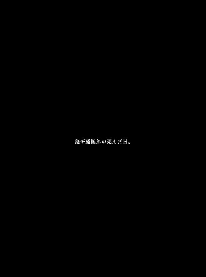 薬研藤四郎が死んだ日。