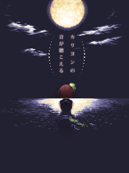『カリヨンの音が聴こえる』(メサカナ本)