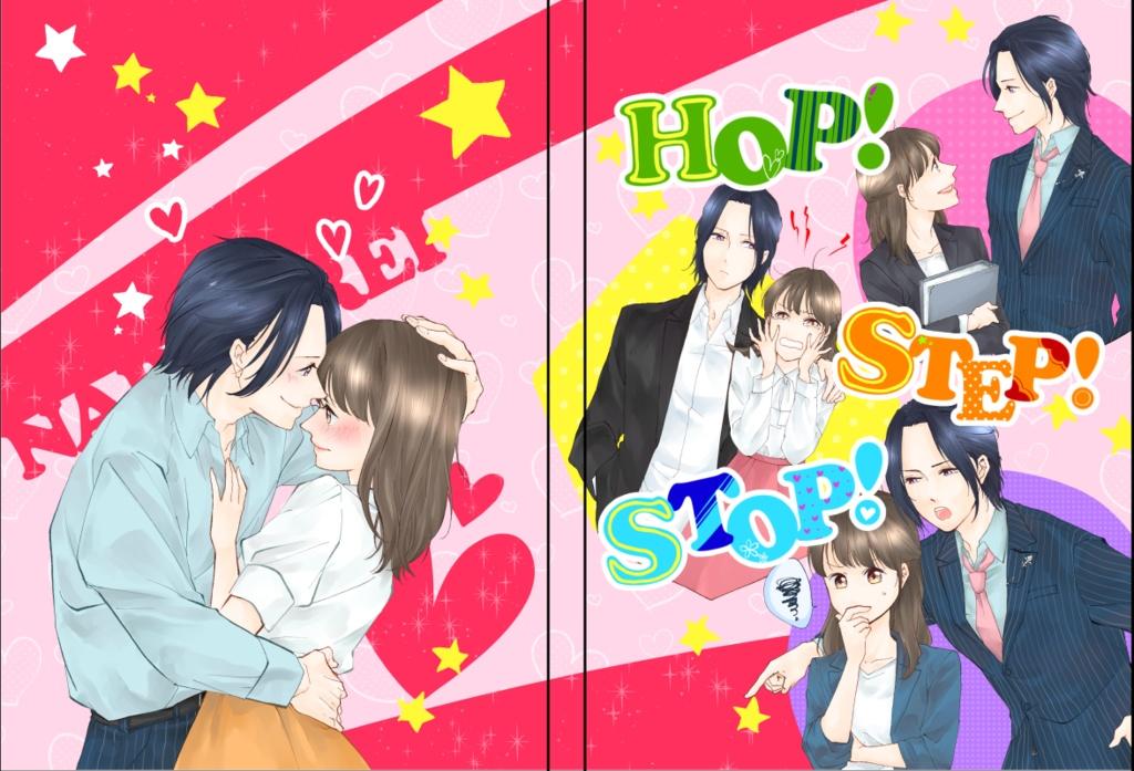 Hop! Step! Stop!