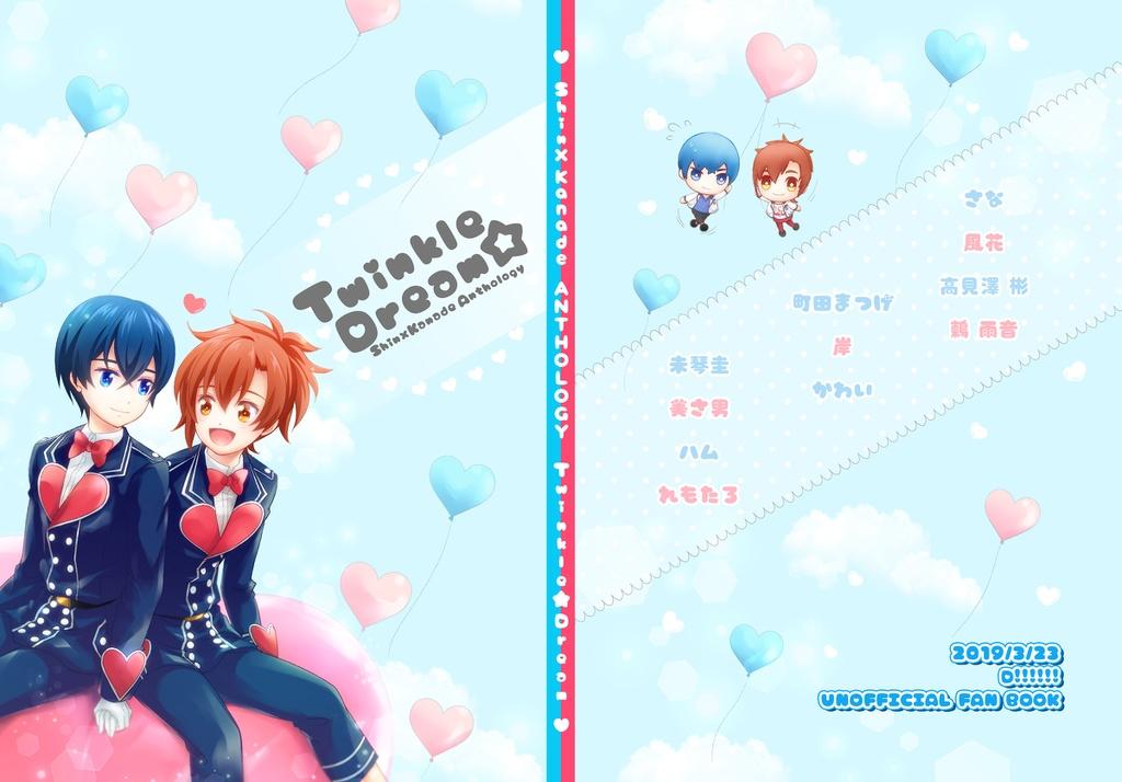 Twinkle☆Dream