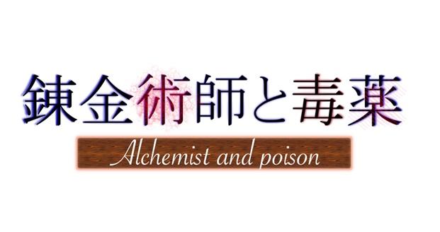 錬金術師と毒薬