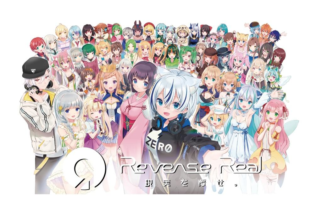 【Vtuberオリ曲コンピ】Reverse Real DL販売