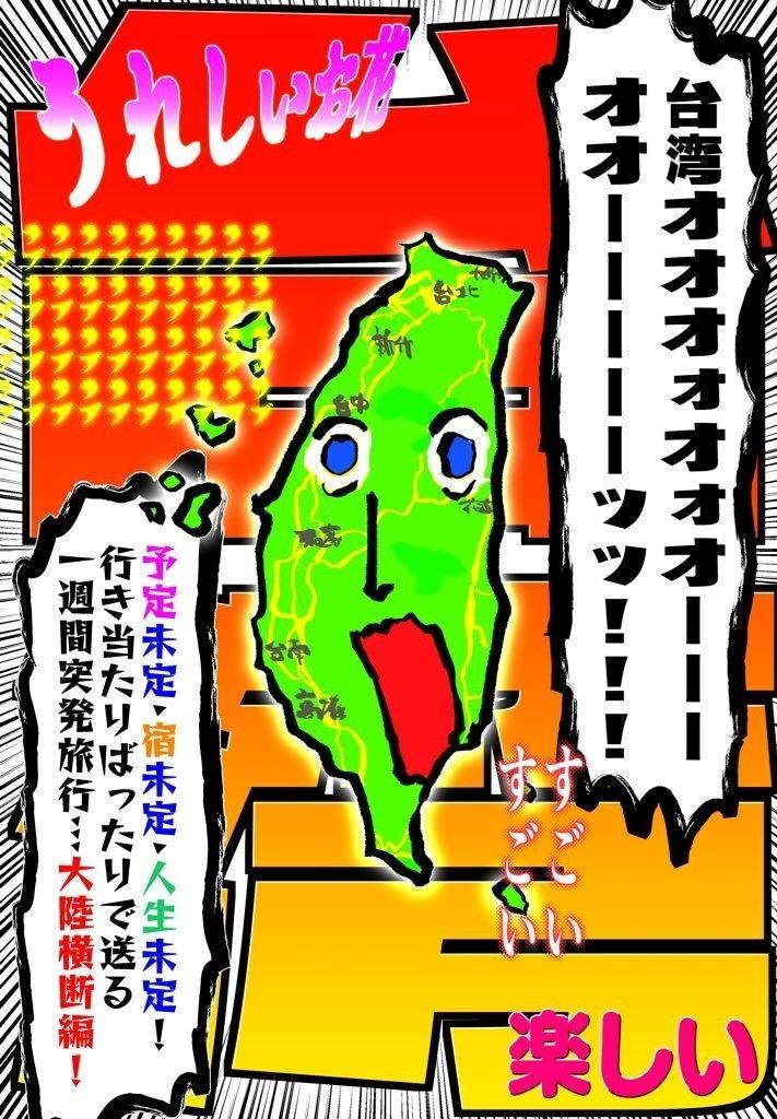 台湾オオオォオォオーーーオオーーーーーッッ!!! 〜大陸横断編〜