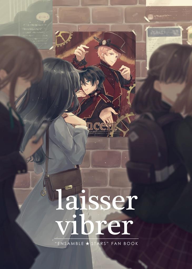 【Valkyrieとモブ女子本】laisser vibrer