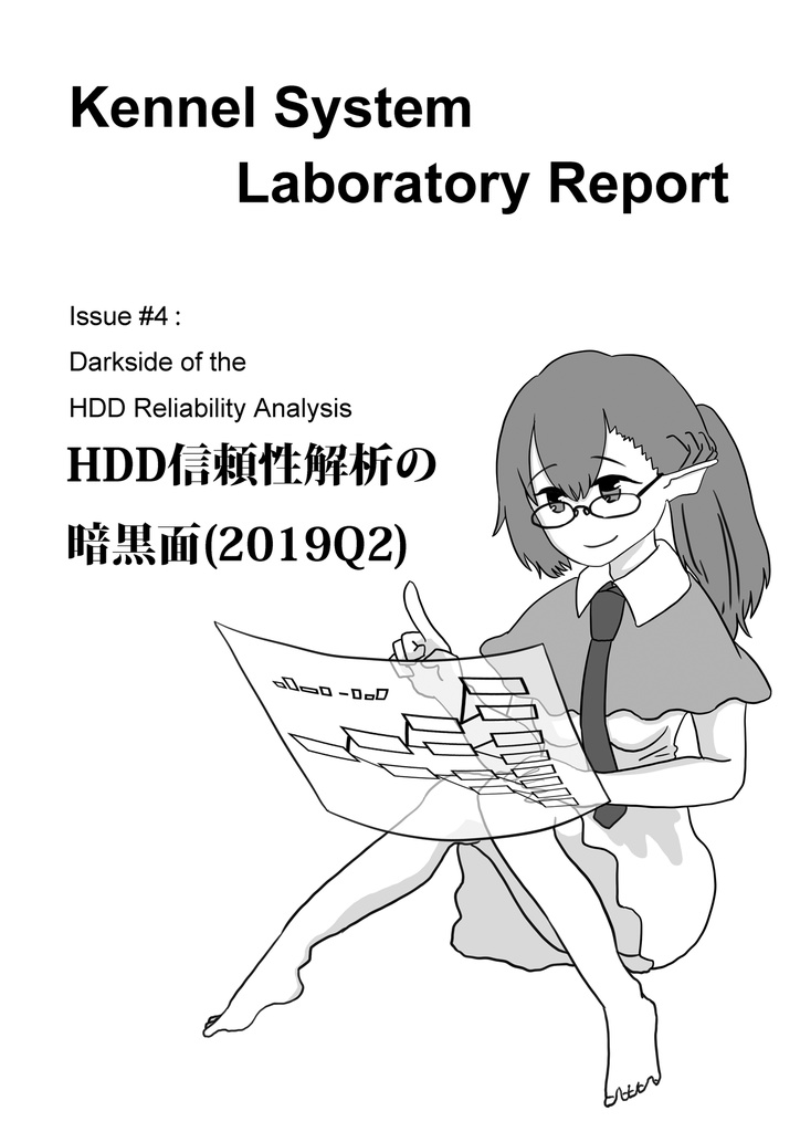 HDD信頼性解析の暗黒面(2019Q2)