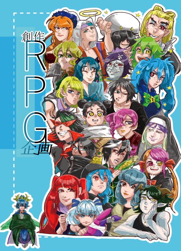 創作RPG企画アンソロジー - sigu...