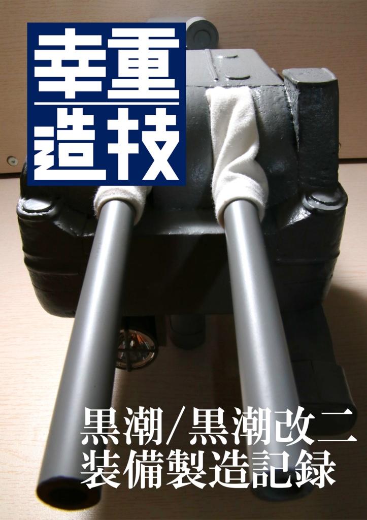 幸重造技【送料込み・フルカラー版DLキー付き!】